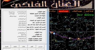 14bd268c8aa6d السلام عليكم ورحمة الله العنان الفلكي   في وصف القبة السماوية الشرح  أول  برنامج عربي من نوعه في علم الفلك