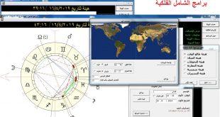 51b3adf6d6310 السلام عليكم ورحمة الله برنامج الشامل في التنجيم والفلك الشرح  برنامج يقوم  بكل الحسابات الخاصة بعلم التنجيم و الفلك