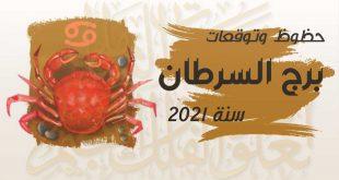 حظوظ و توقعات برج السرطان لسنة 2021