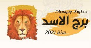 حظوظ وتوقعات برج الاسد لسنة 2021