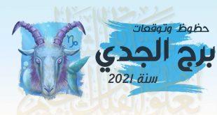 حظوظ و توقعات برج الجدي لسنة 2021