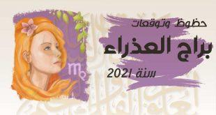 حظوظ و توقعات برج العذراء لسنة 2021