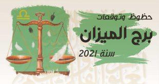 حظوظ و توقعات برج الميزان لسنة 2021