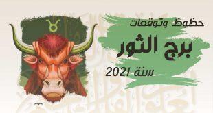 حظوظ وتوقعات برج الثور لسنة 2021