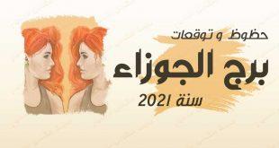 حظوظ و توقعات برج الجوزاء لسنة 2021