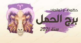 حظوظ و توقعات برج الحمل لسنة 2021