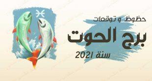 حظوظ و توقعات برج الحوت لسنة 2021