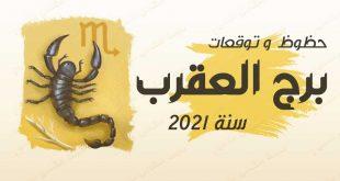 حظوظ و توقعات برج العقرب لسنة 2021