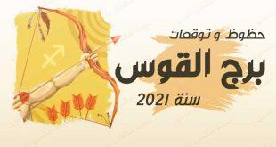 حظوظ و توقعات برج القوس لسنة 2021